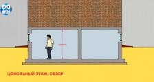 Цокольный этаж. Это нужно знать до строительства.