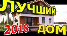 Дом за 100 дней / Дом из газобетона + клееный брус / Строительство домов / Стройхлам