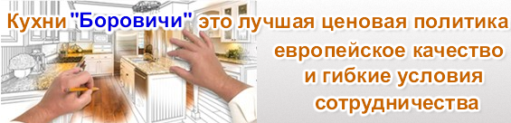 Кухни Боровичи